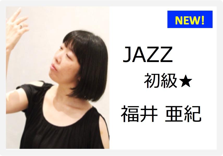 1/6 Start! ジャズ初級の方、もう一度丁寧にウォームUPを習得したい方へ