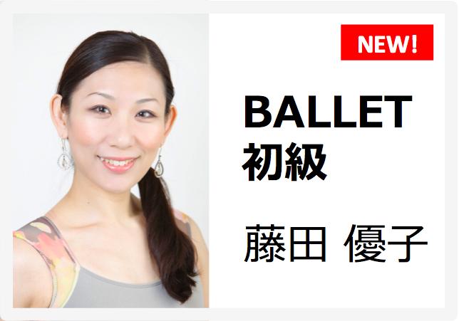 シンプルに、美しいバレエ。基礎から学ぶ