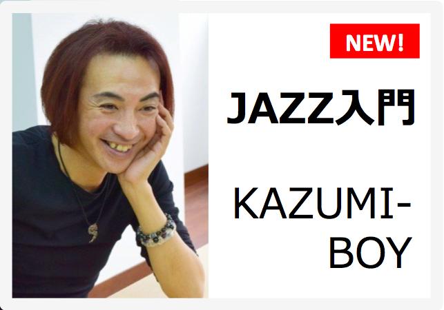 [3/22 Start]今日から始めるジャズダンス