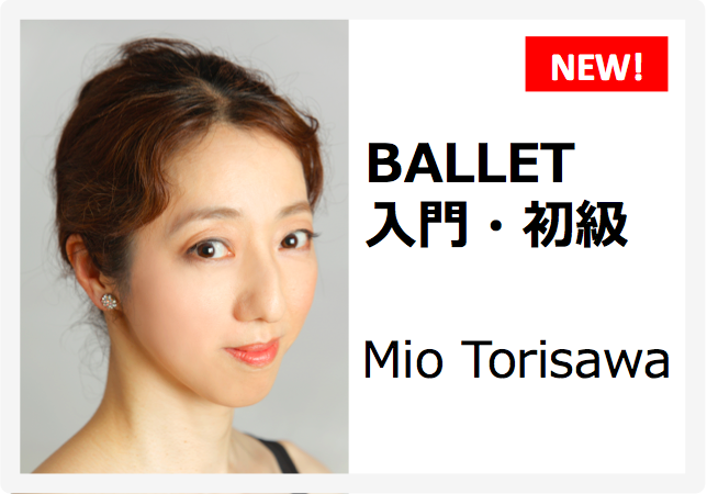 【9/5 START】バレエの基礎をわかりやすく、繰り返しながら習得
