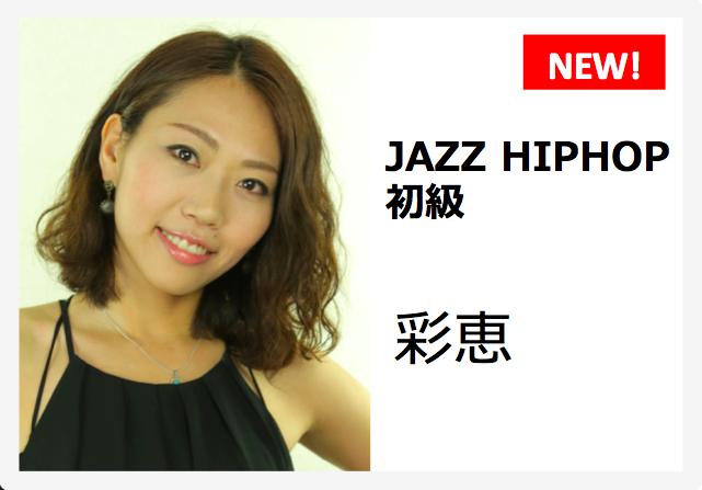 ジャズにストリートのリズムを組み込む