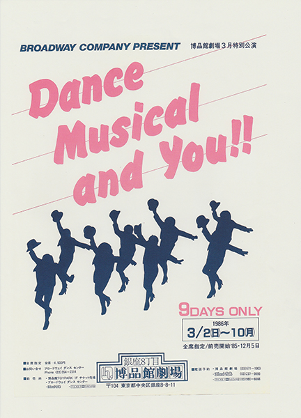 公演「Dance Musical and You」博品館劇場
