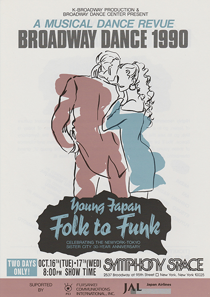 「Young Japan – Folk to Funk」日米シアター(ロサンゼルス)・シンフォニースペース(ニューヨーク)