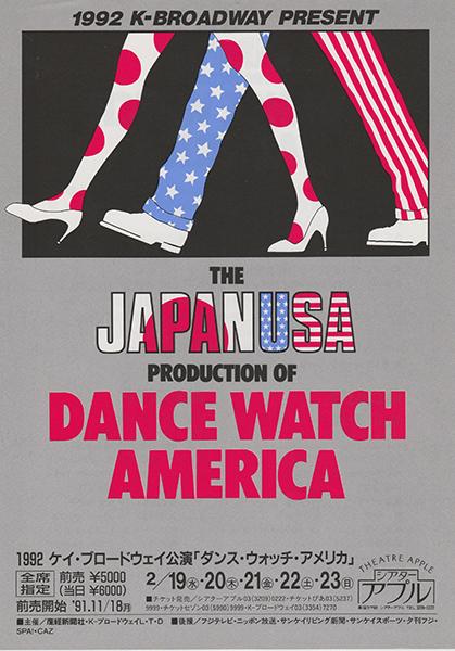 公演「ダンス・ウォッチ・アメリカ(日米合同公演)」 シアターアプル