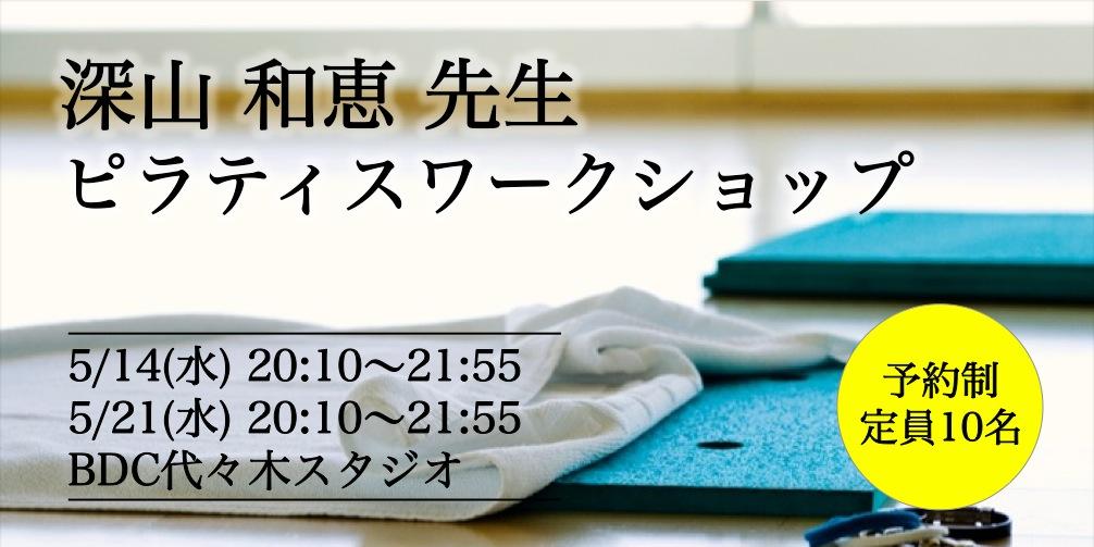 深山 和恵/ピラティスワークショップ