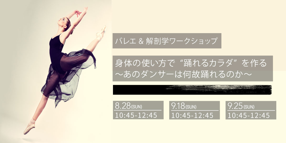 友野 準子・河野 拓矢/バレエ&解剖学WS
