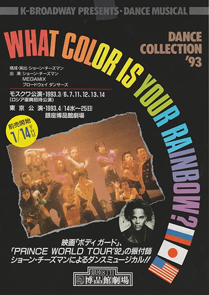 公演「What Color is Your Rainbow?(モスクワ帰国特別公演)」博品館劇場