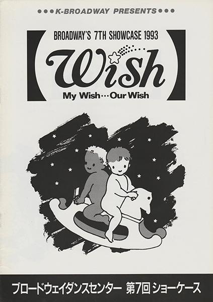 第7回ショーケース「Wish」メルパルクホール