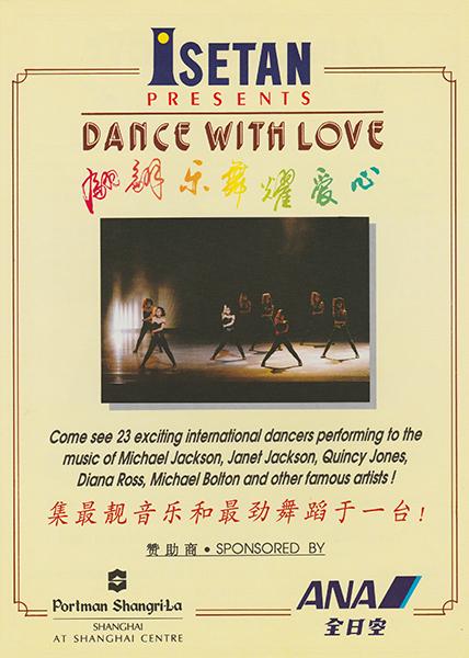 第1回上海公演「Dance of Love」上海商場劇場(上海)