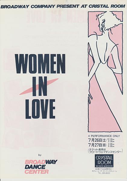 公演「Women in Love II」赤坂ニューオータニ