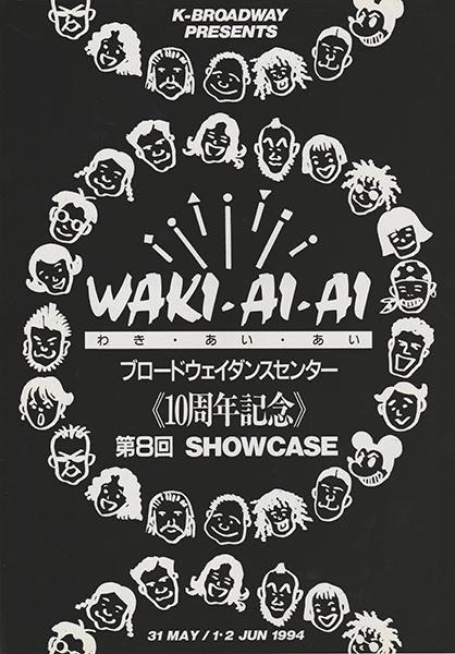 第8回ショーケース「Waki-Ai-Ai」メルパルクホール