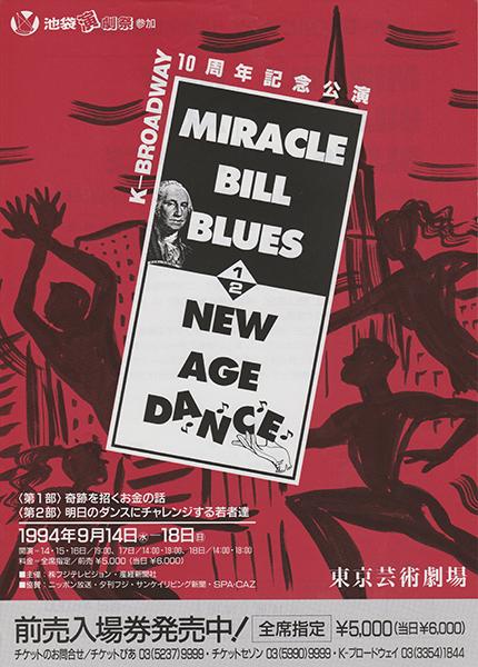 K-Broadway 10周年記念公演「MIRACLE BILL BLUES/NEW AGE DANCE」東京芸術劇場