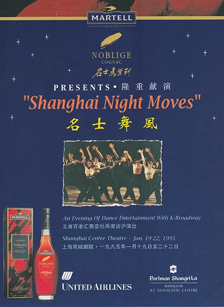 第2回上海公演「Shanghai Night Moves '96」上海商場劇場(上海)