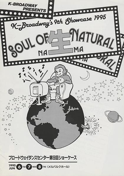 第9回ショーケース「Soul of Natural(生)」メルパルクホール