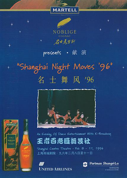 第3回上海公演「Shanghai Nights '99」上海商場劇場(上海)