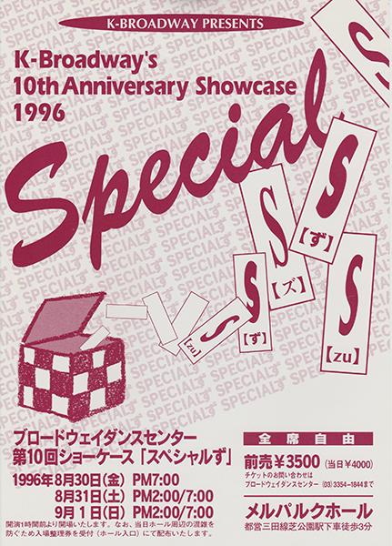 第10回ショーケース「スペシャルず」メルパルクホール