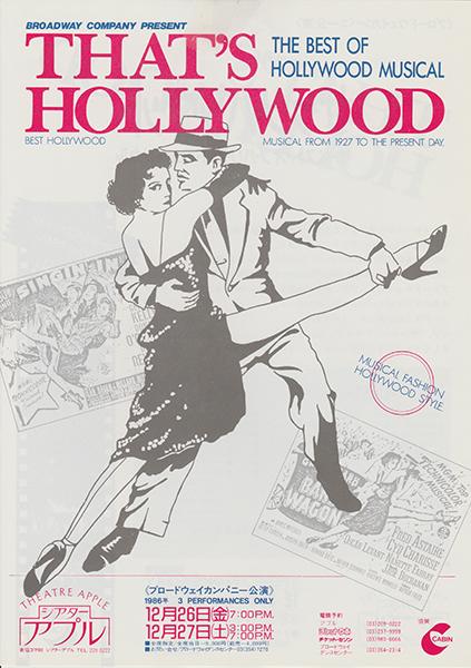 公演「That's Hollywood」シアターアプル