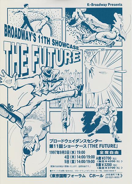 第11回ショーケース「The Future」東京国際フォーラム