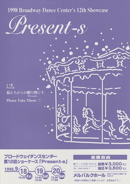 第12回ショーケース「Present-s」メルパルクホール
