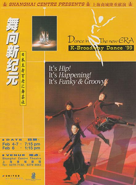 第4回上海公演「Shanghai Nights '99」上海商場劇場(上海)