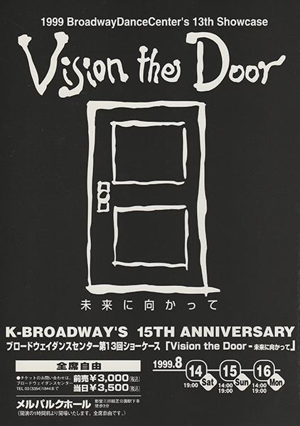 第13回ショーケース「Vision the Door」メルパルクホール
