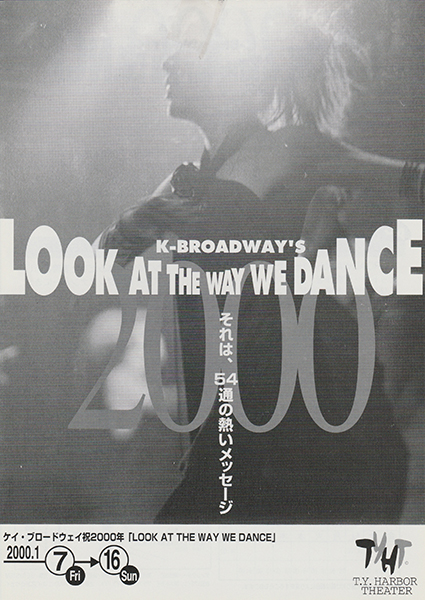 公演「Look at The Way We Dance」T.Y. Harbor Theater