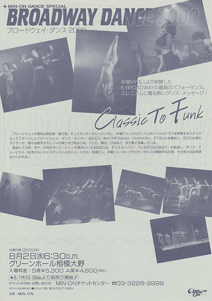 公演「K-Broadway Dance 2000」グリーンホール相模大野