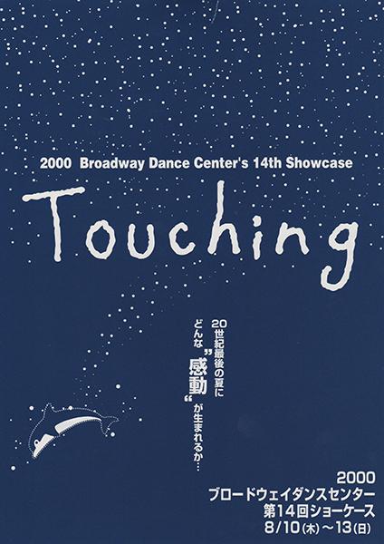 第14回ショーケース「TOUCHing」池袋芸術劇場