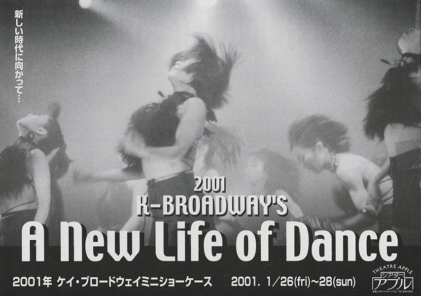 公演「A New Life of Dance」 シアターアプル