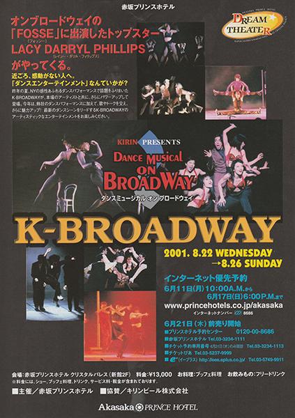 公演「Dance Musical on Broadway」 赤坂プリンスホテル