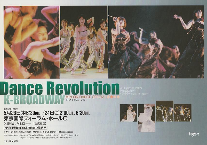 公演「Dance Revolution 2002」東京国際フォーラム