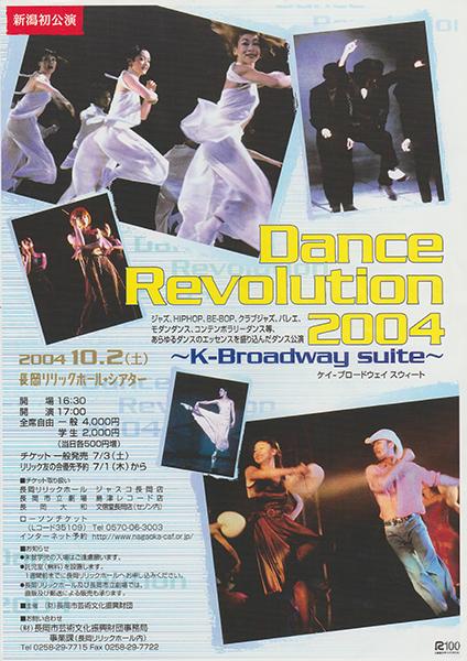 公演「Dance Revolution 2004―K-Broadway Suite」長岡リリックホールシアター