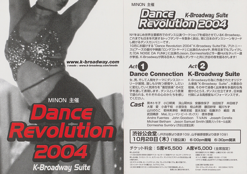 公演「Dance Revolution 2004―K-Broadway Suite」渋谷公会堂