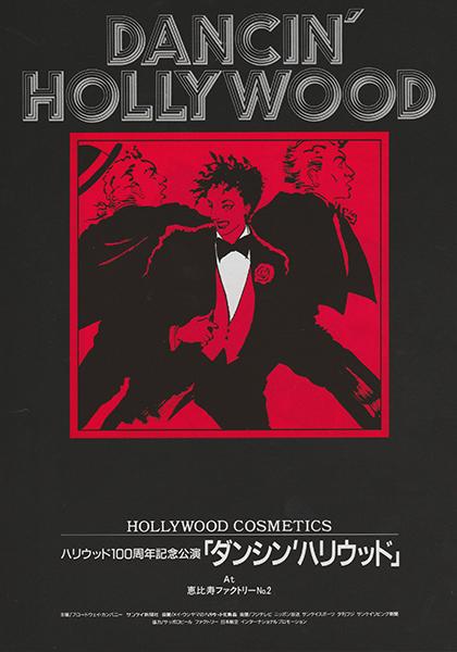 公演「Dancin' Hollywood(日米合同公演)」恵比寿ファクトリー