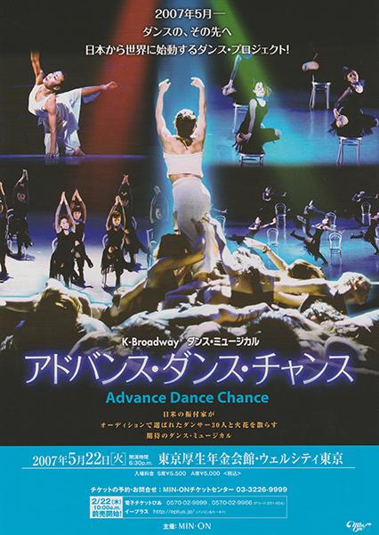 公演「アドバンス・ダンス・チャンス」東京厚生年金ホール