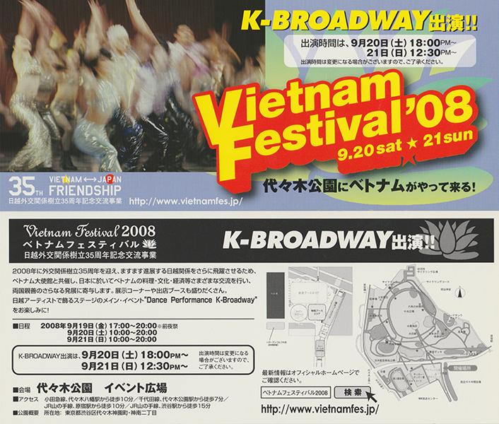 日越外交関係樹立35周年記念事業 「Vietnam Festival 2008」代々木公園