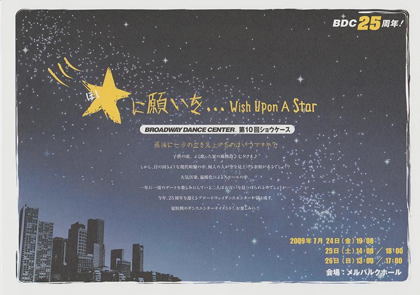 第9回ショーケース「ほしに願いを・・・Wish Upon A Star」メルパルクホール