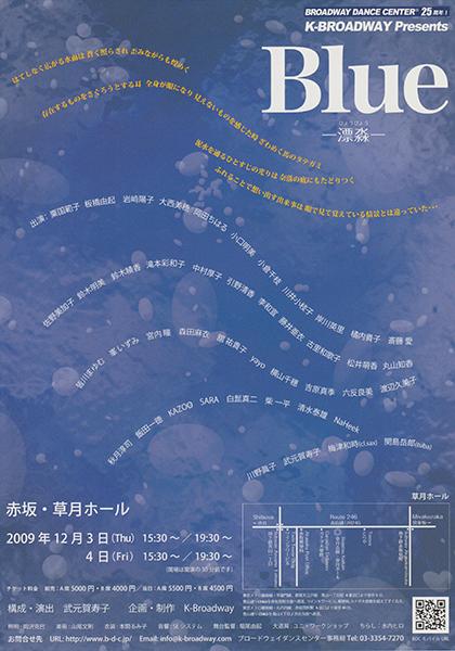 K-BROADWAY 25周年記念公演「Blue ‐漂淼‐」草月ホール