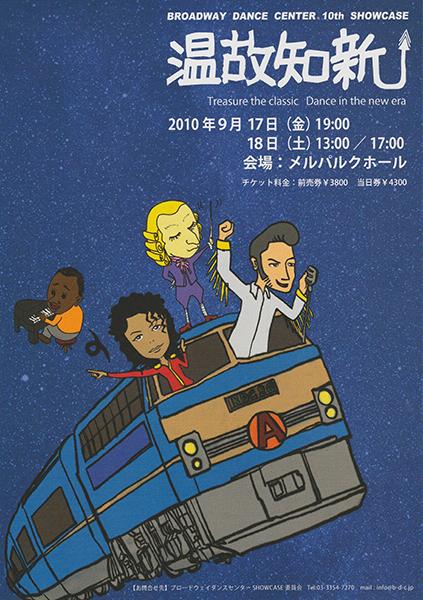 第10回ショーケース「温故知新-Treasure the Classic Dance in the New Era」メルパルクホール
