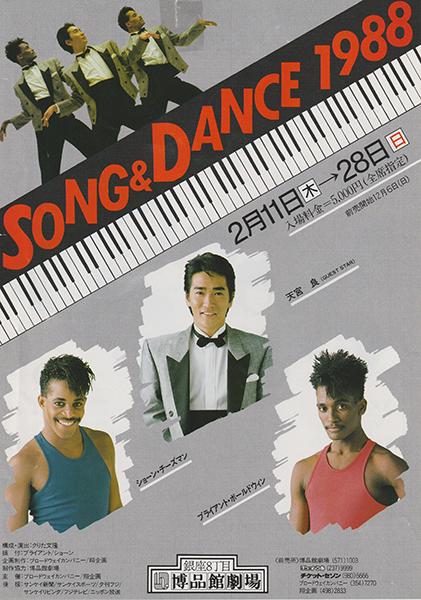 公演「Song & Dance 1988」博品館劇場