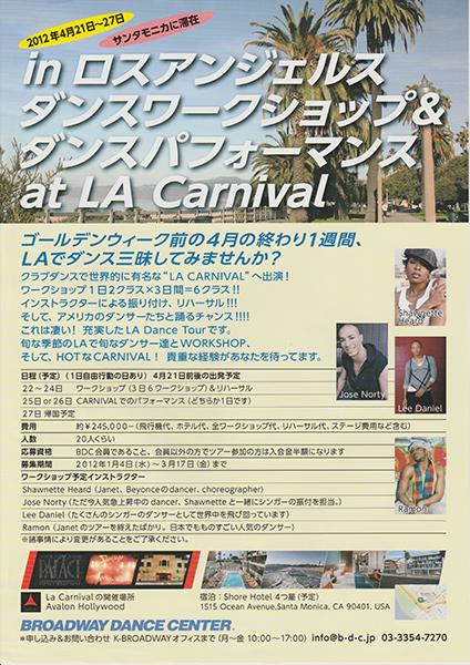 「ロサンゼルス ダンスワークショップ&パフォーマンス」LA Carnival(ロサンゼルス)