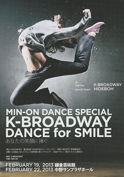 公演「DANCE for SMILE〜あなたの笑顔に捧ぐ〜」鎌倉芸術館・中野サンプラザホール
