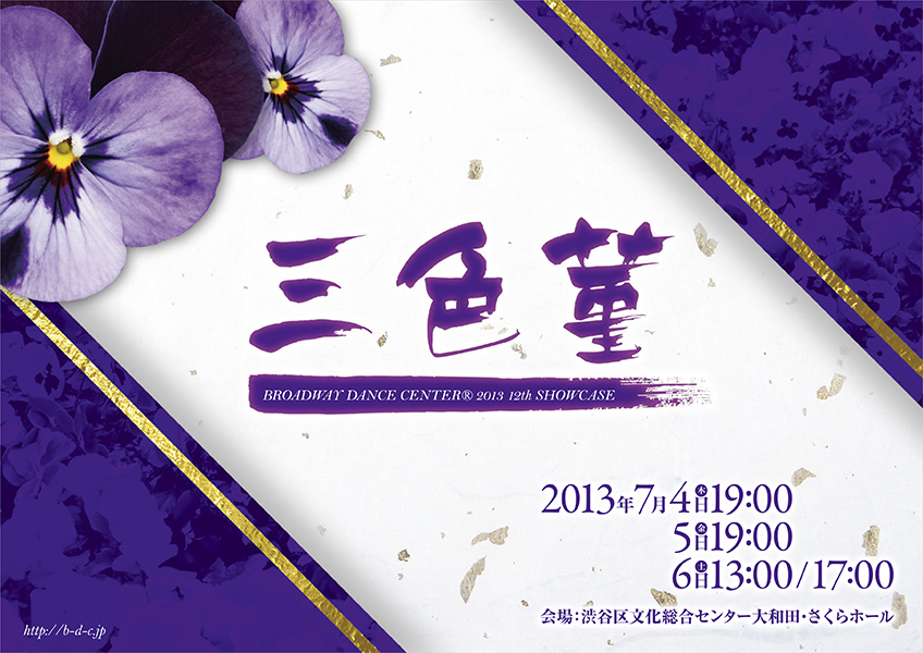 第12回ショーケース「三色菫」渋谷区文化総合センターさくらホール