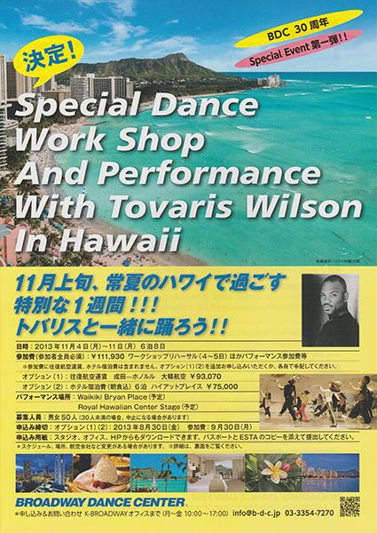 「ハワイ ダンスワークショップ&パフォーマンス」Loading Zone(ハワイ)