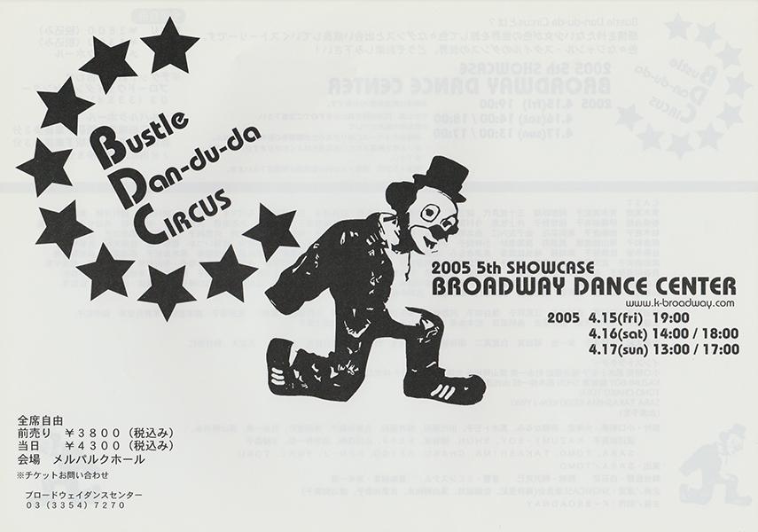 第5回ショーケース「BUSTLE DAN‐du‐ce Cirous」メルパルクホール