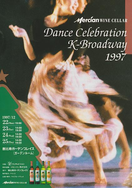 公演「Dance Cerebration – K-Broadway」恵比寿ガーデンホール