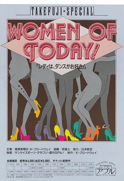 公演「Woman of Today」シアターアプル