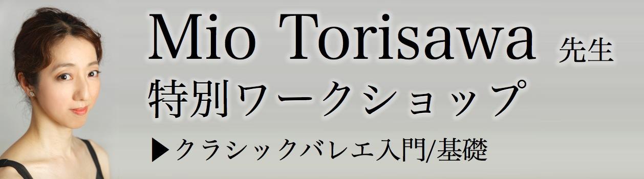 Mio Torisawa/クラシックバレエ入門・基礎ワークショップ