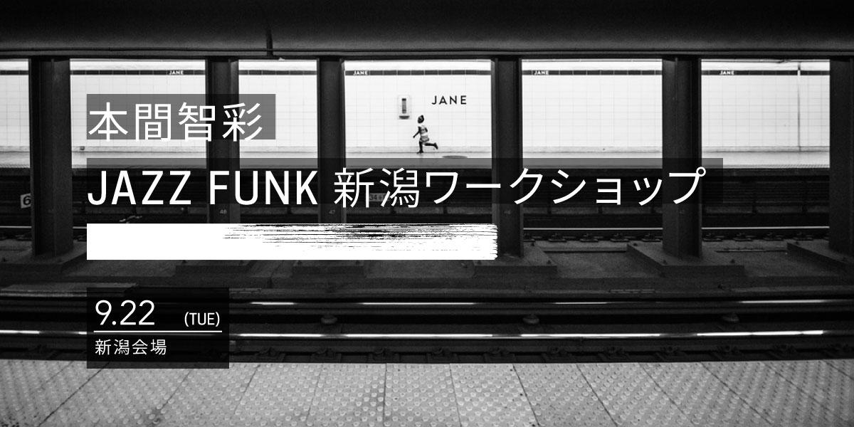 本間 智彩/JAZZ FUNKワークショップ in 新潟