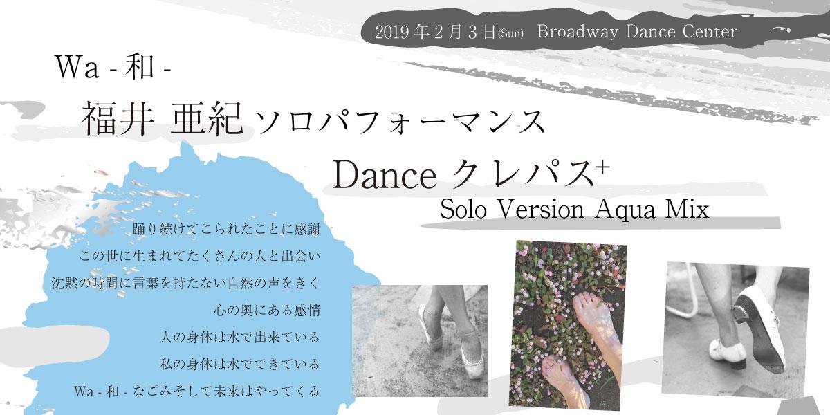 福井亜紀ソロパフォーマンス:Danceクレパス+ Solo Version Aqua Mix